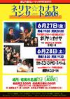 ネリヤ☆カナヤ奄美ライブ2008